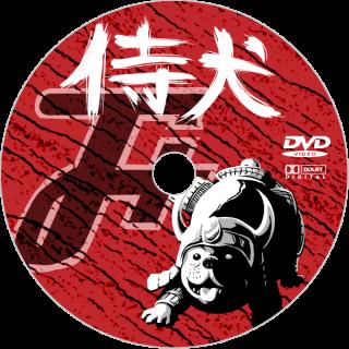 samurai dog DVD ~ art by Puppy Time